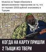 Мужика из Твери обвинили в финансировании терроризма за то, что он перевел 2000 рублей знакомому в Турцию КОГДА НА КАРТУ ПРИШЛИ 2 ТЫЩИ ИЗ ТВЕРИ