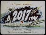 Художник ЛС мехов Производство студии,ДИАфНЛЫИ; 1960 г.