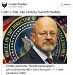 Kremlin Resident @KremlinResident Л.+ Читать Сказ о том, как хакеры лысого гоняли Кроме взломов Россия занималась дезинформацией и пропагандой, — глава разведки США