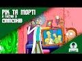 Рік та Морті у Cімпсонів,Comedy,Рік та Морті,Сімпсони,Гомер,Рік Санчез,Морті Сміт,Рік,Морті,Rick and Morty,Simpsons,Український дубляж,озвучка,Сімпсони Українською,AdrianZP,pad0n,Невеличкий кросовер, який був промо роликом до офіційного випуску 2 сезону Ріка та Морті на каналі Adult Swim. А також це