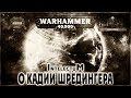 """О Кадии Шрёдингера - Liber: Intelectum [AofT] Warhammer 40000,Gaming,,В этой части мы поговорим о последних событиях на Кадии и возможных вариантах дальнейшего развития сюжета. ++++++++Советуем посмотреть++++++++ 1. Партнёрский магазин: http://wargame39.ru Промо-код на 7% скидку для подписчиков: """"is"""