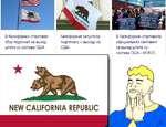 В Калифорнии стартовал сбор подписей за выход штата из состава США Калифорния запустила подготовку к выходу из США NEW CALIFORNIA REPUBLIC В Калифорнии стартовала официальная кампания за выход штата из состава США - ФОКУС