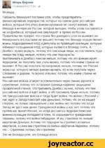 Игорь Берхин 14 февраля в 17:04 чЗ Блокада Патриоты блокируют поставки утя. чтобы предотвратить финансирование террористов, которые на самом деле российские войска, которые без этого финансирования не смогут воевать Но блокада в интересах России, которой выгодно, чтобы уголь поставлялся не из До