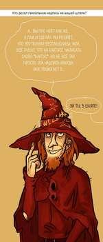 """Кто делал гениальную надпись на вашей шляпе? /А... ВЫ ПРО НЕЕ? КАК ЖЕ... Я САМ И СДЕЛАЛ. ВЫ РЕШИТЕ, НТО ЭТО ПОЛНАЯ БЕССМЫСЛИЦА, МОЛ, ВСЕ РАВНО, ЧТО НА КАКТУСЕ НАПИСАТЬ СЛОВО """"КАКТУС"""" НО НЕ ВСЕ ТАК ПРОСТО. ЭТА НАДПИСЬ ИНОГДА МНЕ ПОМОГАЕТ В... ЗЙ ТЫ. В ШЛЯПЕ! \Г м"""