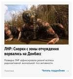 ЛНР: Снорки с зоны отчуждения ворвались на Донбасс Разведка ЛНР зафиксировала резкий всплеск радиоактивной аномальной пси-активности. Политика Читать подробнее ->