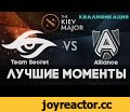 Team Secret vs Alliance - Лучшие моменты Kiev Major Квалификации,Gaming,Dota 2,dota2,d2,дота 2,дота2,alliance,team secret,major,мажор,киев,kiev major,highlights,лучшие моменты,квалификация,qualifications,Лучшие моменты квалификации.