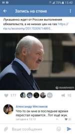 II в46 .л\ 70% i 15:40 <- Запись на стене: Лукашенко ждет от России выполнения обязательств, а не низких цен на газ: https:// ria.ru/economy/20170309/14895... Александр Мясников Что-то он мне в последнее время перестал нравится...Тот ещё жук. сегодня в 13:13^ V 31 $ Ваше сообщение © >