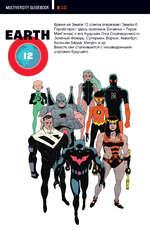 MULTIVERSITY GUIDEBOOK Время на Земле-12 слегка опережает Землю-0. Геройствуют здесь преемник Бэтмена - Терри МакГиннис и его Будущая Лига Справедливости: Зелёный Фонарь, Супермен, Ворхок, Аквагёрл, Большая Барда, Микрон и др. Вместе они сталкиваются с неизведанными угрозами будущего.