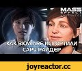 Mass Effect Andromeda - Апогей феминизма. Другая Сара Райдер,Gaming,Mass Effect,Mass Effect Andromeda,mass effect andromeda другая сара райдер,mass effect andromeda феминизм,mass effect andromeda анимация,сара райдер другая внешность,Mass Effect 4,Масс Эффект,Масс эффект андромеда,Mass Effect Андром