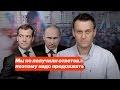 Мы не получили ответов, поэтому надо продолжать,Nonprofits & Activism,Навальный,Митинг,12 июня,день России,Медведев,Митинги 26 марта,Путин,Отвечаю на вопрос: надо ли выходить на новую акцию против коррупции. И ответить мне легко, для этого надо просто использовать слова тех задержанных на акции 26-г