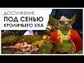 Под сенью кроличьего уха - как получить достижение? (WoW Legion 7.2),Gaming,сад чудес гайд,сад чудес,сад чудес вов,Под сенью кроличьего уха,достижение в wow,достижение warcraft,world of warcraft legion,wow legion,вов легион,World Of Warcraft (Video Game),Warcraft (Fictional Universe),Legion,крошшер,