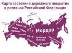 Карта состояния дорожного покрытия в регионах Российской Федерации
