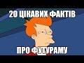 20 ЦІКАВИХ ФАКТІВ ПРО ФУТУРАМУ,Film & Animation,сімпсони,ua,the,simpsons,симпсоны,футурама,futurama,Якщо подобається відео, став лайк та ділися цим відео з друзями! СІМПСОНИ UA ВКонтакті - http://vk.com/simpsonsua Наш магазин для фанів - http://elbarto.com.ua та http://vk.com/elbartoshop  Шукай СІМП