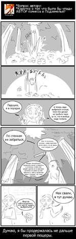 *Вопрос автору: *Коротко о том что было бы упади АВТОР комикса в Подземелье? FoxLate Думаю, я бы продержалась не дальше первой пещеры.