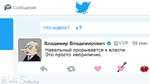 р! Сообщения * Что нового? а ? Владимир Владимирович О @\Л/Р Навальный прорывается к власти. Это просто неприлично. 4ч О * 59 мин. *