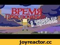 Время приключений в Чернобыле! [трейлер] Поддержи проект! :),Film & Animation,wycc220,wycc,шустрила,Макс Козлов,Мультфильм,Сталкер,Анимация,Чернобыль,Летсплей,Время приключений,Adventure Time,lets play,Муравей,Stalker,Зона,Пародия,cartoon,animation,game,игры,апокалипсис,радиация,зомби,Зона отчуждени