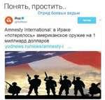 Понять, простить.. Отряд боевых ведьм ©Иод О @\txJNews Читаю V Amnesty International: в Ираке «потерялось» американское оружие на 1 миллиард долларов yodnews.ru/news/amnesty-i ...