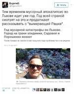 """ЕидепеО. @ЕидепеОХ14 А* Читать Тем временем мусорный апокалипсис во Львове идет уже год. Год всей страной смотрят на это и продолжают рассказывать о """"вымирающей Рашке"""". Год мусорной катастрофы во Львове. Город на грани эпидемии, Садовой и Порошенко воюют После пожара на свалке в мае прошлого"""