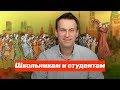 Школьникам и студентам,Nonprofits & Activism,Навальный 2018,Навальный и школьники,Митинг школьников,Студенты,Матвиенко,Митинги 12 июня,ФБК,Шокирующее видеопризнание. Алексей Навальный бессовестно и цинично использует молодежь в своих политических целях. Он словно крысолов из немецкой легенды пытаетс
