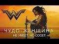 Чудо-Женщина: не умеет, но сосет,Film & Animation,Чудо-Женщина,WW,Wonder Woman,DC,DC Comics,Ares,Амазонки,Критики,Обзор,Мнение,Gigatun,Краткий разбор фильма Чудо-Женщина (2017). Видео является личным мнением автора и не ставит перед собой цели оскорбить или переубедить кого-либо.  Сайт - http://giga