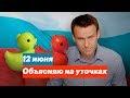 12 июня. Объясняю на уточках,Nonprofits & Activism,Навальный,Митинг 12 июня,12 июня Сахарова,Он вам не Димон,Антикоррупционная акция,антикоррупционный митинг,ФБК,Медведев Навальный,Усманов,Рудковская,Список городов — https://vk.com/teamnavalny?w=wall-55284725_470527 12 июня состоятся антикоррупционн
