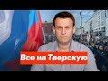 Все на Тверскую,Nonprofits & Activism,Навальный,Митинг 12 июня,Тверская митинг,ФБК,Он вам не Димон,ВНИМАНИЕ, ЭТО СРОЧНО!  Москва, Кремль и мэрия не дают нам провести нормальный митинг на проспекте Сахарова, поэтому мы призываем всех завтра в 14 часов выходить на улицу Тверскую. Она прекрасно подходи