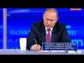 """СМСки Путину. Прямая линия 2017,News & Politics,,СМСки на Прямую линию с Путиным: """"Путин, ты правда считаешь, что народ верит в этот цирк с поставными вопросами?"""", """"Три срока президентства достаточно"""", """"Может вы устали и вам пора отдохнуть?"""", """"Вся Россия считает, что вы засиделись на троне"""", """"Когда"""