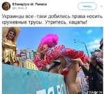 €банар1ум 6г. Панаса Читать \/ Украинцы все -таки добились права носить кружевные трусы. Утритесь, кацапы!
