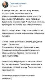 Герман Клименко сегодня в 9:01 В центре Москвы , неопытному жителю города греха, может показаться удивительным наличие всяких птичек. Не воробьев и голубей, эти , как и тараканы, будут жить с нами везде. А обычные синички, трясогузки и какие то еще. Не орнитолог я. Но это только может показаться