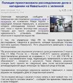 Полиция приостановила расследование дела о нападении на Навального с зеленкой время публикации 14:22 ^ 0 Ш 0§] последнее обновление: 14:44 Столичная прокуратура сообщила о прекращении расследования уголовного дела о нападении на основателя Фонда борьбы с коррупцией Алексея Навального, в результа