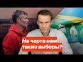 На черта нам такие выборы?,Nonprofits & Activism,Навальный,Ройзман,Это вам просто кажется, что, если вы живете в этом регионе и в этом городе, то вам решать, кто должен быть кандидатом на выборах, а кто нет. В России все устроено иначе, ведь по-другому кандидатом от Единой России не победить. Вот и
