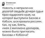 Новость о неприлично дорогой свадьбе дочери судьи Краснодарского края, на которой выступили Басков и Кобзон, шокировала россиян. Как, ну как, блять, имея 2 миллиона долларов, можно было пригласить Баскова и Кобзона?