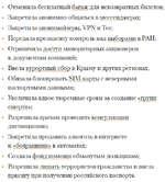 Отменила бесплатный багаж для невозвратных билетов; Запретила анонимно общаться в мессенджерах; Запретила анонимайзеры, VPN и Тог; Передала президенту контроль над выборами в РАН; Ограничила доступ миноритарных акционеров к документам компаний; Ввела курортный сбор в Крыму и других регионах;
