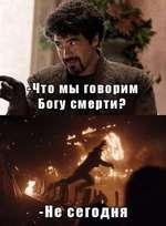 -Что мы говорим Богу смертиР \