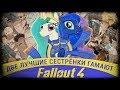 Две Лучшие Сестрёнки Гамают - Fallout 4,Film & Animation,озвучка,дубляж,перевод,XSISr,Lost Human,NDR,НеаДекват Records,анимация,мультик,две лучшие сестренки,селестия,луна,фалаут,фолаут,fallout 4,игра,two best sisters play,две лучшие сестренки гамают,Celestia,Luna,2snacks,рейдер,волт-тек,сыендук,даби