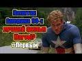 Капитан Америка 90-х - лучший фильм Marvel? #Первый,Film & Animation,captain america: the first avenger (work of fiction),captain america: the winter soldier (work of fiction),captain america (comic book character),captain america 2,captain america best scene,captain america,captain america 2 film c