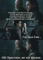 Гондор?! Где был Гондор, когда Вестфолд пал?! Где был Гондор, когда враги сжимали нас в кольцо? Где был Гон... Ой! Простите, не тот фильм.