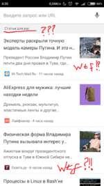 """о.оок/с t3 -=• """",i Введите запрос или Статьи для взс_ - 7?1 Эксперты раскрыли точную модель камеры Путина. И это н... Президент России Владимир Путин почти два дня провел в Туве, где... а ф О Hi Tech Mail.Ru • 11 часов назад  АПЕхргеэз для мужика: лучшие находки недели Дремель, рюкзак, мул"""