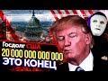 ГОСДОЛГ США $20 трлн. Это КОНЕЦ! | США против России | Быть Или,Nonprofits & Activism,Атеизм,Быть Или,Первое слово,политика,Путин ложь,наука против религии,вранье российских СМИ,#2процента,Путин,Медведев,Он Вам Не Димон,Коррупция,госдолг США,госдолг,вся правда о Госдолге,Госдолг миф,США банкрот,НОД,
