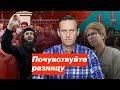 Почувствуйте разницу,Nonprofits & Activism,Мьянме,Мусульмане,Навальный,Митинг в Москве,Митинг Мусульман,Эльвира Дмитриева,Казань,Координатор штаба Навального,Штаб Навального,Навальный 2018,Сравните две ситуации. Несанкционированный митинг в центре Москвы, на котором присутствуют вооруженные люди, и