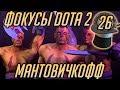 ФОКУСЫ DOTA 2 - МАНТОВИЧКОФФ [ЭПИЗОД 26],Gaming,dota 2,dota2,d2,d2ru,dota2 ru,dota2 vo,дота 2,дота,дота2,дота2юмор,дотер,школьник учит,the international,дотка,песни дота,со дна,дно,мажор,мэжор,major,dota 2 bug,gold bug,баг на золото,bag,dota 2 bugs,дота 2 фишки,фишки доты,dota 2 фишки,хочу знать,дот