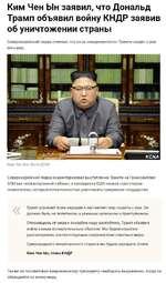 Ким Чен Ын заявил, что Дональд Трамп объявил войну КНДР заявив об уничтожении страны Северокорейский лидер отметил, что из-за «неадекватного» Трампа сходит с ума весь мир. КСЫА Ким Чен Ын. Фото ЦТАК Северокорейский лидер охарактеризовал выступление Трампа на Генассамблее ООН как «лай испуганной