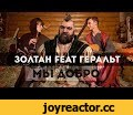"ЗОЛТАН feat ГЕРАЛЬТ - ""МЫ ДОБРО"",Music,Alex Kardash,Kardash,Victor Oborovsky,Oborovsky,the witcher,witcher,the witcher 3,the witcher 3 wild hunt,the witcher 3 soundtrack,the witcher song,the witcher cover,game soundrack,game cover,The witcher soundtrack,cello,cello cover,guitar,guitar cover,flute,fl"