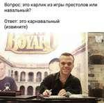 Вопрос: это карлик из игры престолов или навальный? Ответ: это карнавальный (извините)