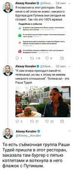 Alexey Kovalev О @Alexe... • 24 мин Я позвонил в этот ресторан. Они ничего об этом не знают, никакого бургера для Путина они сегодня не готовят. Так что это 100% враньё. V Подробнее о событии /тг; В одном иэ ресторанов Нью-Йорка подают пятиэтажный бургер в честь Путина а. уам.* навое-1й V В нью