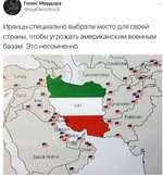 М Голос Мордора # @зрасе1огс1госк \/ Иранцы специально выбрали место для своей страны, чтобы угрожать американским военным базам. Это несомненно.