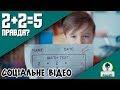 Альтернативна математика,Comedy,Альтернативна математика,математика,навчання,2+2,2+2=5,алгебра,числа,додавання,соціальне відео,соціальний ролик,озвучення,дубляж,AdrianZP,MariAm,Цікава Наука,арифметика,діти,Посилання до оригіналу:  https://youtu.be/Zh3Yz3PiXZw  Спільно з Цікавою Наукою зробили для ва