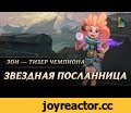 Zoe: The Aspect of Twilight - Champion Teaser,Gaming,Riot Games,Riot,League of Legends,League,LoL,MOBA,zoe,zoe champion trailer,Champion trailer,zoe trailer,lol trailer,champ trailer,zoe champion teaser,zoe teaser,how to play zoe,lol zoe,zoe League,zoe lol,Check out an early, in-game look at