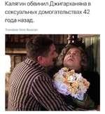Калягин обвинил Джигарханяна в сексуальных домогательствах 42 года назад. Translate from Russian