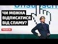 Як я намагався відписатись від спаму. Джеймс Вітч на TED | Tokar.ua,Education,ted,україна,технології,інтернет,гумор,Це трапляється з кожним: ви відписуєтесь від набридливої рекламної електронної пошти, а вже за кілька днів отримуєте наступне повідомлення від тієї ж самої компанії.  Комік Джеймс Вітч